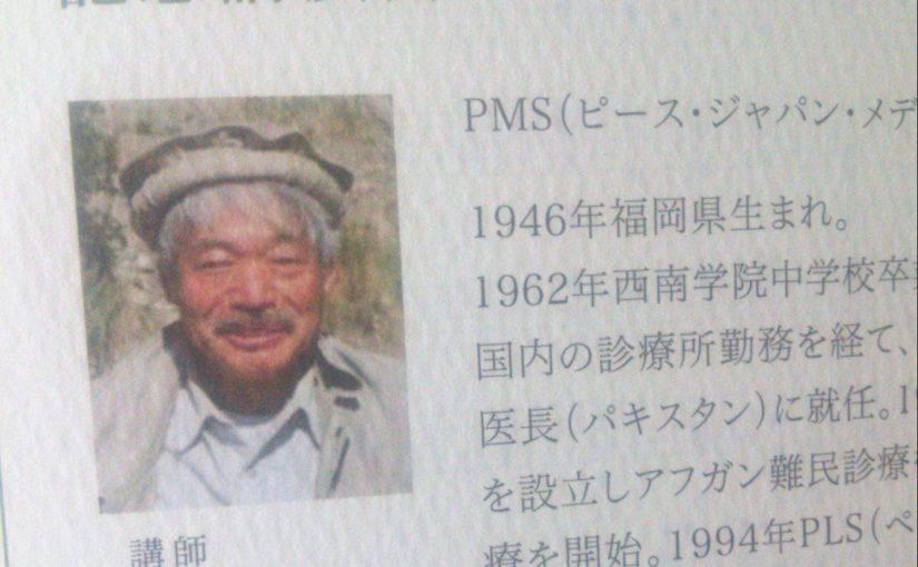中村哲先生の講演