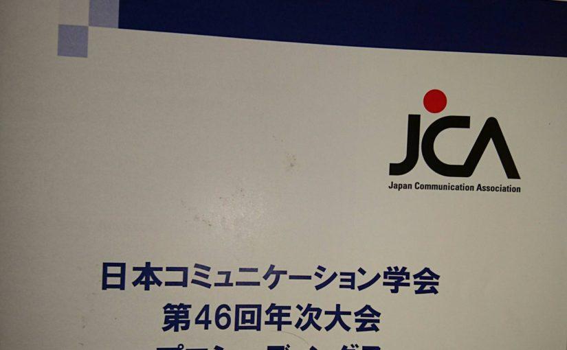 日本的コミュ二ケーションのルーツ